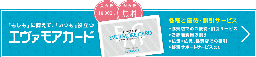 「もしも」に備えて、「いつも」役立つエヴァモアカード。各種ご優待・割引サービスの詳細はこちら